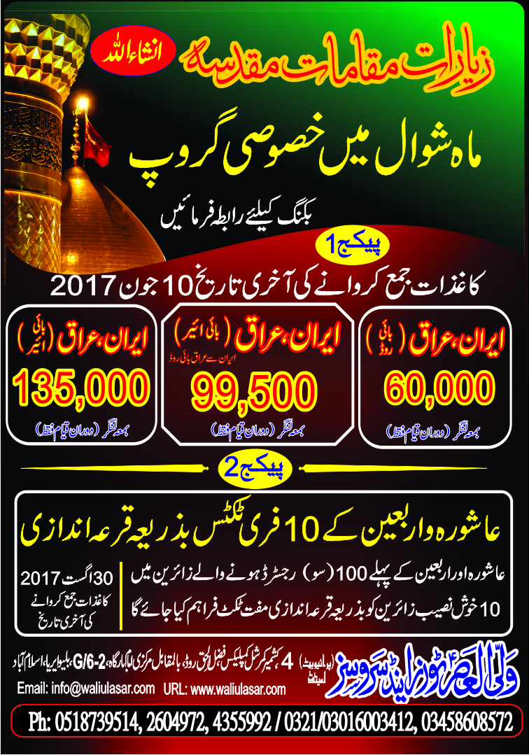 iran iraq ziarat shawal packages 2017 islamabad - WALI-UL