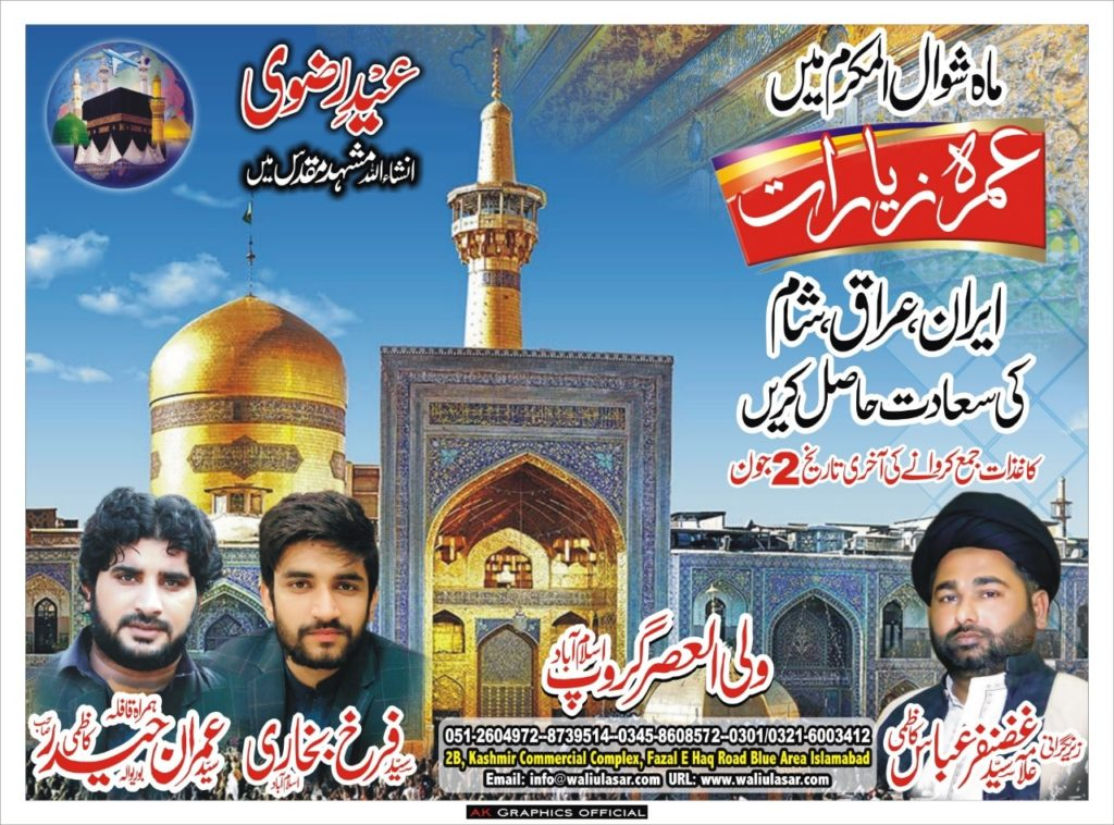 Shawal (June) 2019 Package - WALI-UL-ASAR TOURS & SERVICES